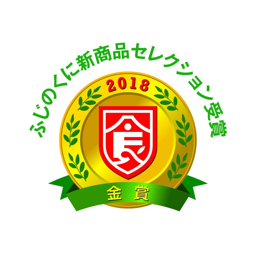 2018金賞_4C.jpg