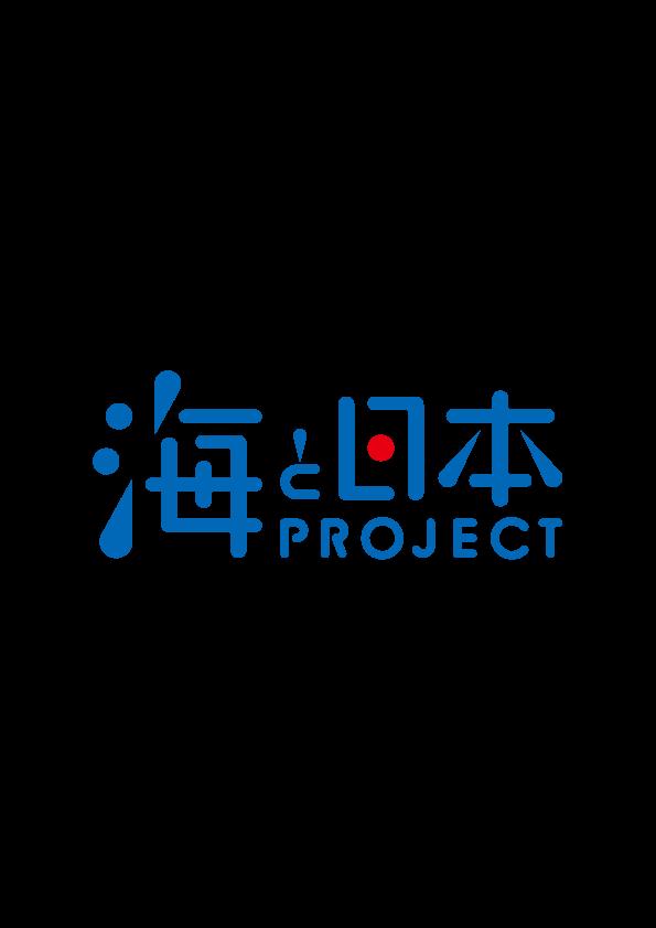 海と日本プロジェクトロゴマーク.png