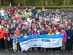 富士山クリーンプロジェクト