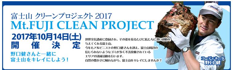 富士山クリーンプロジェクト2017 Mt.FUJI CLEAN PROJECT 2017年10月14日(土) 開催決定 野口健さんと一緒に富士山をキレイにしよう!