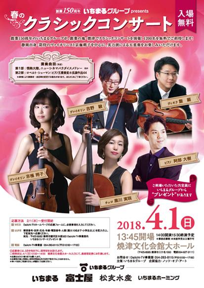 いちまるグループpresents クラシックコンサート 2018.4.1(日) 焼津文化会館大ホール